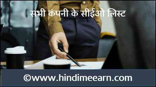 Company CEO List In Hindi