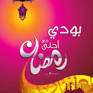رمضان احلى مع بودى