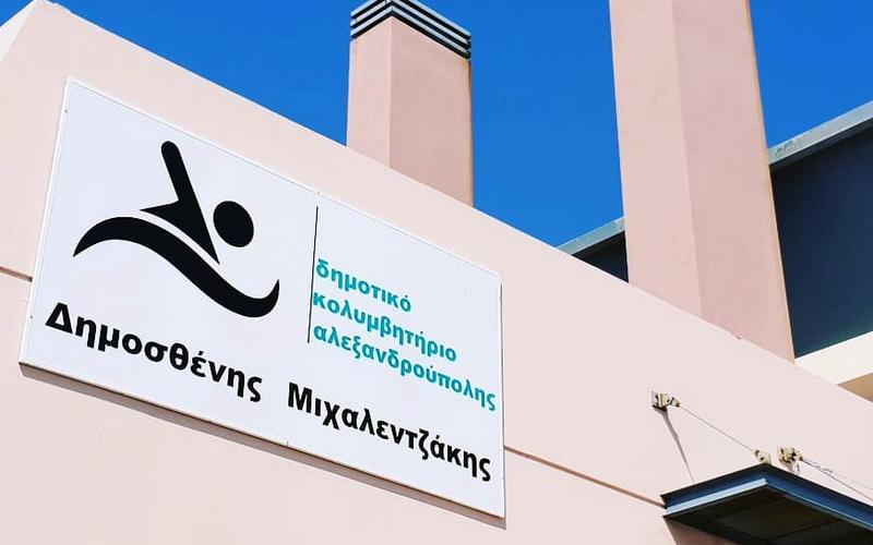 """Ονοματοδοσία Δημοτικού Κολυμβητηρίου Αλεξανδρούπολης σε """"Δημοσθένης Μιχαλεντζάκης"""""""
