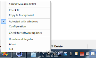 My IP V1.0 لاظهار الاى بى الخاص بك
