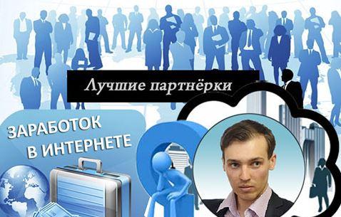Стать партнером Академии Целителей Николая Пейчева