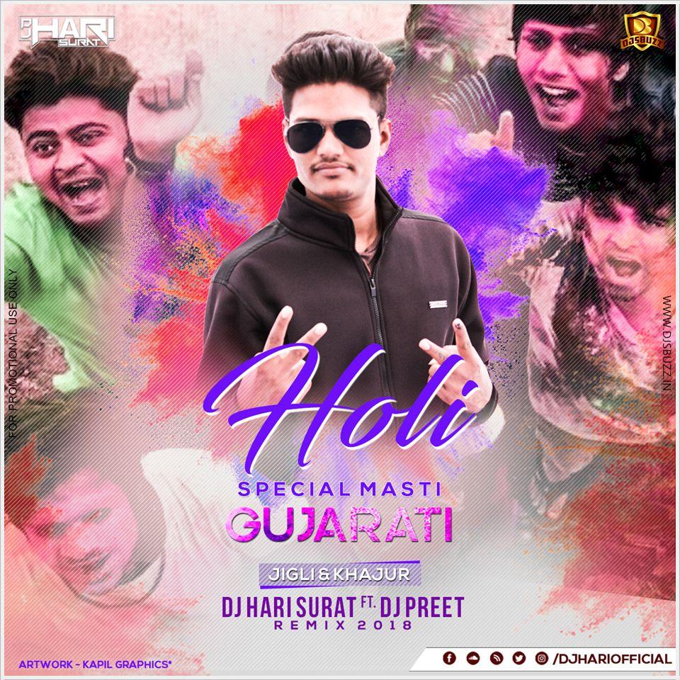 Dj Manoj Aafwa Gujarati 2018 2: Holi Special Masti Gujarati (Jigli & Khajur) Remix