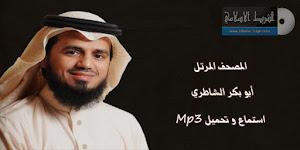 dourous mohamed hassan mp3 gratuit
