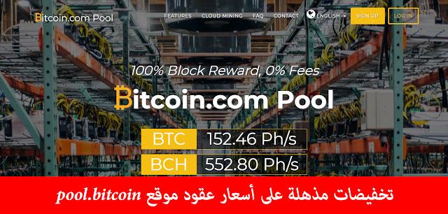 تخفيضات مذهلة على أسعار عقود موقع pool.bitcoin