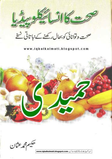 Sehat Health Ka Encyclopidia Urdu PDf Book