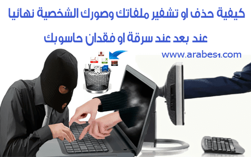 طريقة حذف او تشفير ملفاتك وصورك الشخصية نهائيا عند بعد عند سرقة او فقدان حاسوبك المحمول