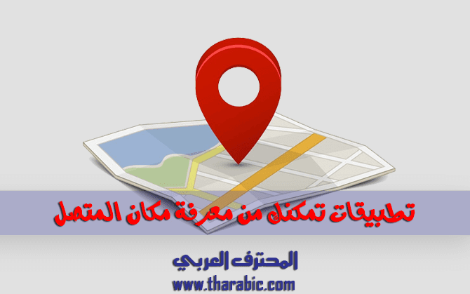افضل تطبيقات لتعرف على مكان متصل من خلال رقم الهاتف