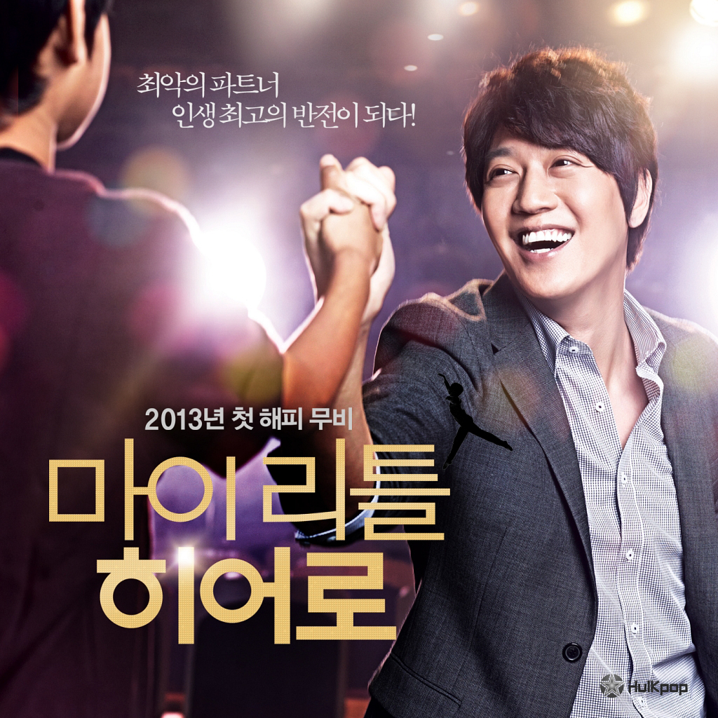 Various Artists – My Little Hero (A Wonderful Moment) OST