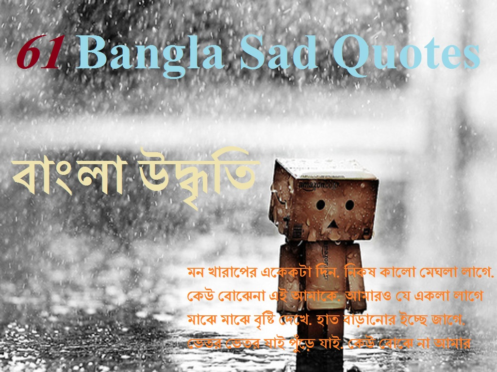 61 bangla sad quotes wallpapers bangla books pdf we are going to show 61 bangla sad quotes as wallpapers you may read these sad quotes you may pass your time or you can feel any of this bangla sad voltagebd Gallery