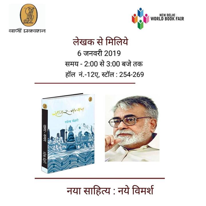 narendra kohli book