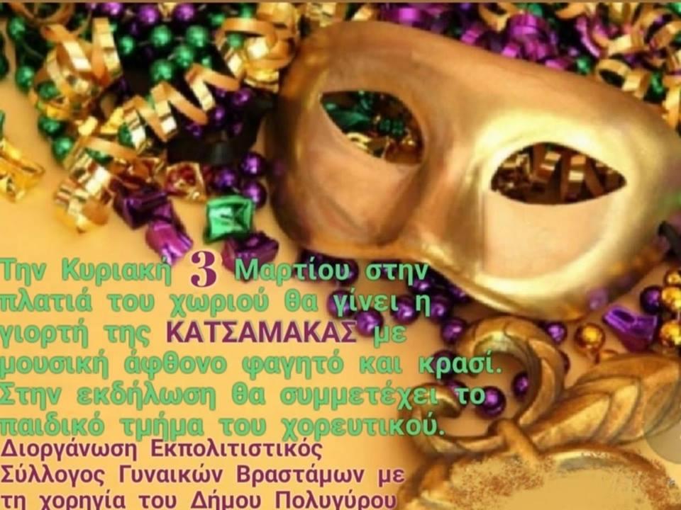 Ο Σύλλογος Γυναικών Βραστάμων διοργανώνει την παραδοσιακή Κατσιαμακα!!