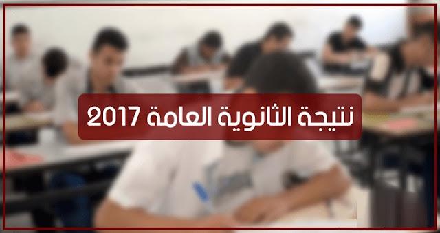 نتيجة الثانوية العامة الدور الثاني 2017