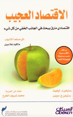 تحميل كتاب الاقتصاد العجيب .PDF تحميل برابط مباشر