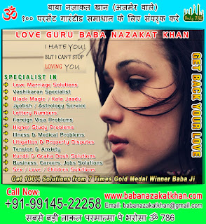 Top Astrologers in India Punjab Ludhiana +91-99145-22258 +91-89689-15987 http://www.babanazakatkhan.com