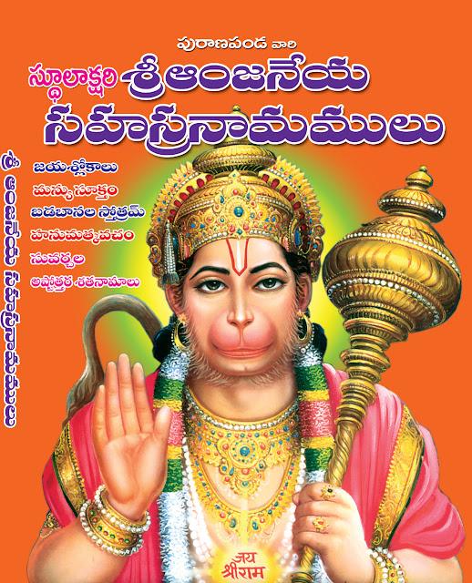 ఆంజనేయ సహస్రనామాలు | Anjaneya Sahasranamaalu | GRANTHANIDHI | MOHANPUBLICATIONS | bhaktipustakalu