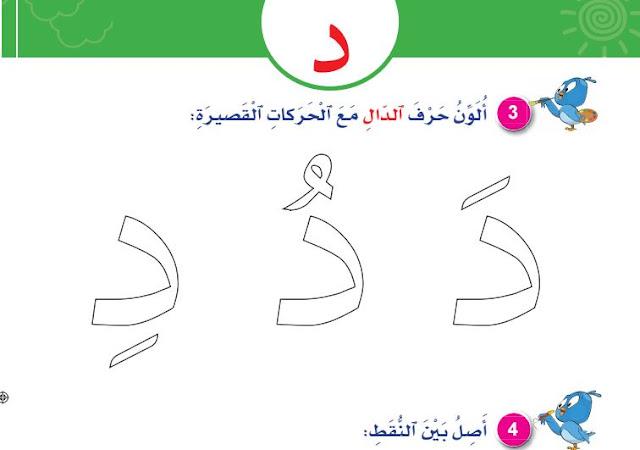 تحميل الكراسة الجديدة لتعلم الخط باللغة العربية للتعليم الإبتدائي للدورة الأولى