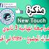 مذكرة New Touch للمراجعة النهائية في اللغة الانجليزية  للثانوية العامة word