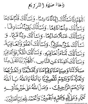 teks bacaan doa sholat tarawih