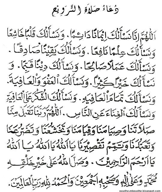 teks bacaan doa sholat tarawih 20 rakaat