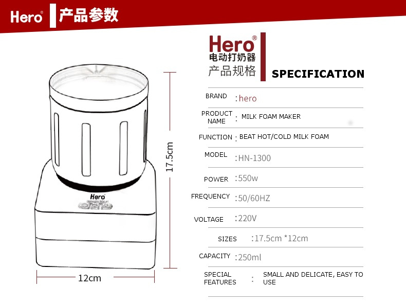 Hero Milk Frother Specification
