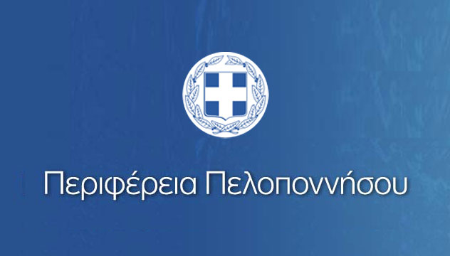Περιφέρεια Πελοποννήσου: Απόλυτη εμπιστοσύνη στη δικαιοσύνη - Προχωρά η υπογραφή της σύμβασης της ολοκληρωμένης διαχείρισης των απορριμμάτων