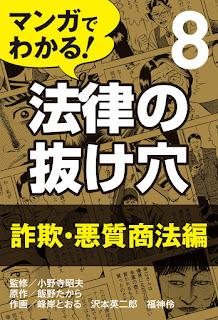 [Manga] マンガでわかる! 法律の抜け穴 第01 08巻 [Manga de Wakaru! Horitsu No Nukeana Vol 01 08], manga, download, free