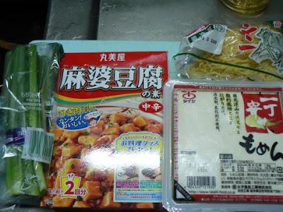 マーボ麺材料