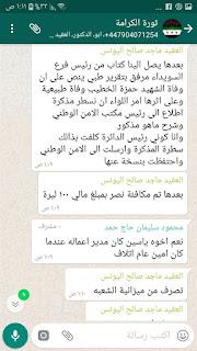 """وثيقة : """" نصر الحريري """" .. جرثومة الثورة التي قتلت """"حمزة الخطيب"""" ..مندوب المخابرات السورية السابق 25"""