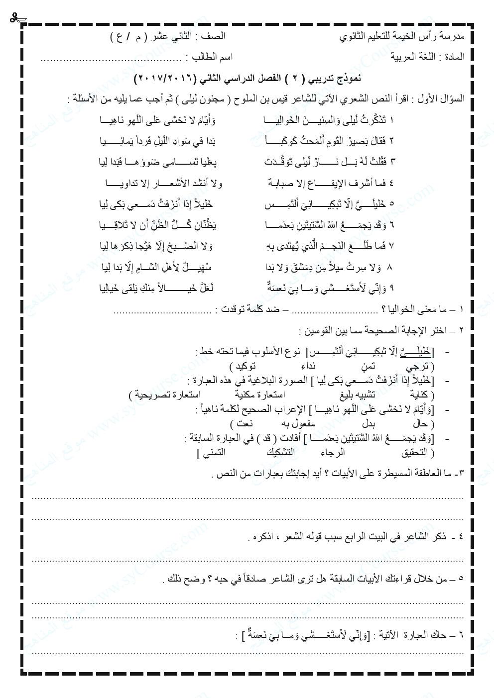 الفصل الثاني لغة عربية صف ثاني عشر