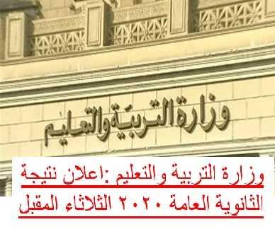 وزارة التربية والتعليم :اعلان نتيجة الثانوية العامة ٢٠٢٠ الثلاثاء المقبل