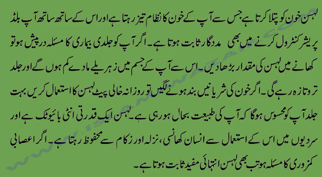 nihar moo lehsan khane ke herankun fawaid