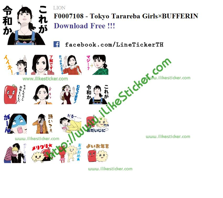 Tokyo Tarareba Girls×BUFFERIN