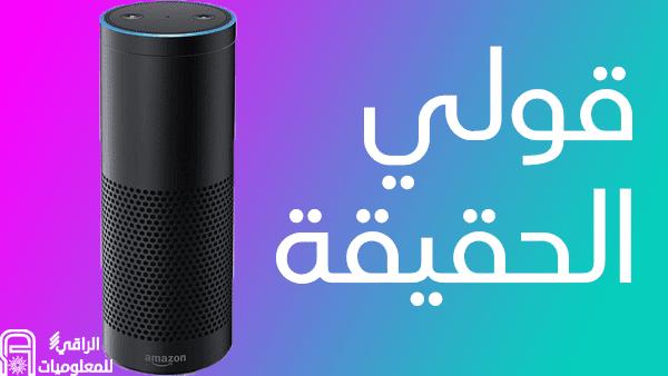 سماعات Amazon Echo قد تحل لغز جريمة وقعت في أمريكا
