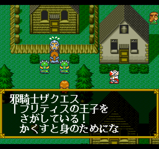 Super Famicom RPGs: Game 16 - SD Gundam Gaiden 2: Knights ...