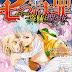 Fin para el manga Nanatsu no Taizai: Seven Days ~Tozoku to Seishoujo~ de Yo Kogikuji!!