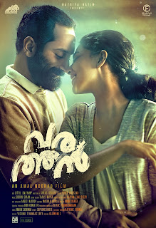 Varathan Malayalam Movie Songs Lyrics