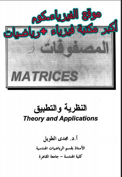 تحميل كتاب المصفوفات matrices pdf