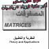 تحميل كتاب المصفوفات matrices pdf برابط تحميل مباشر