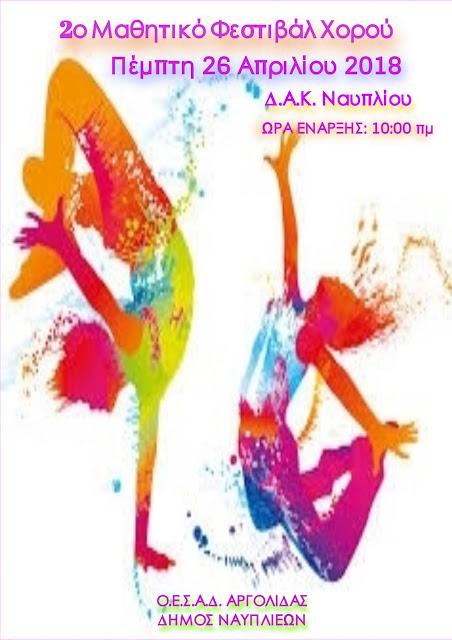 2ο Μαθητικό Φεστιβάλ Χορού στο Ναύπλιο