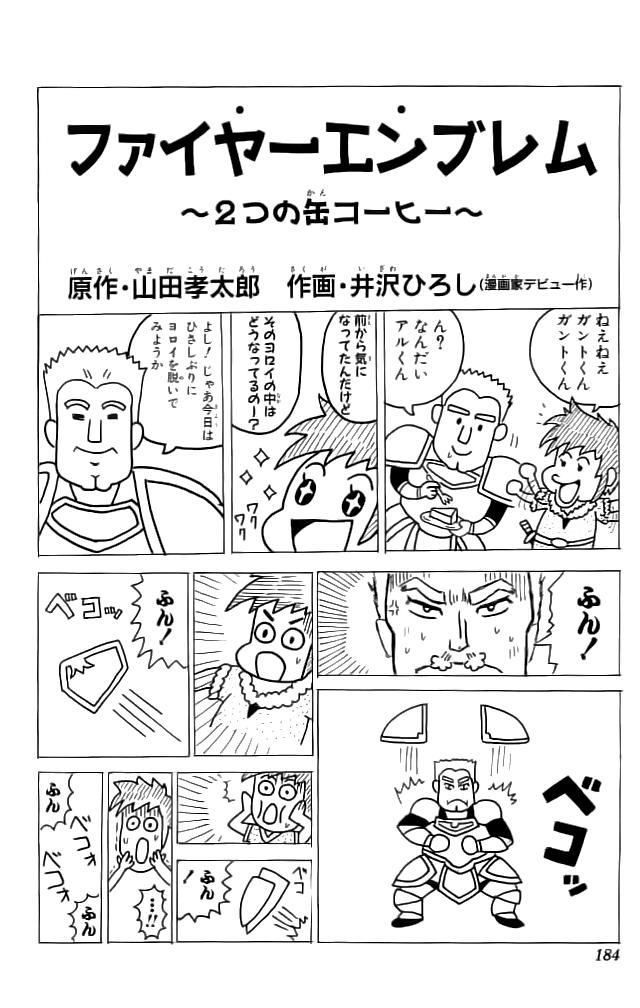 Fire Emblem - Hasha no Tsurugi chap 020 trang 44