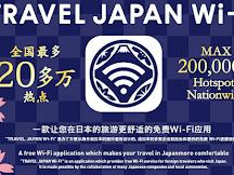 TRAVEL JAPAN Wi-Fi好用嗎? 使用後心得