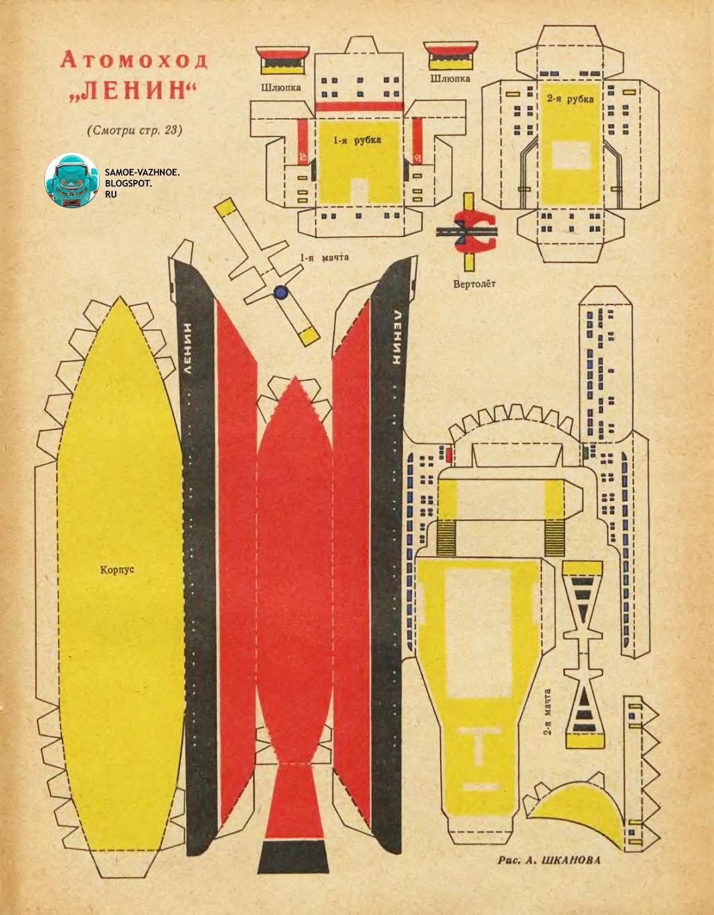 Ракета из бумаги выкройки 23
