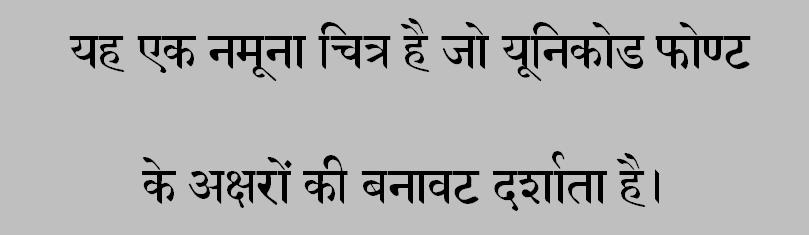 Sanskrit Unicode font
