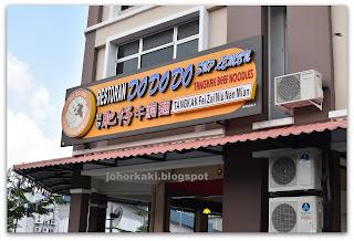 Do-Do-Do-Beef-Tangkak-Johor-东甲肥仔牛腩面