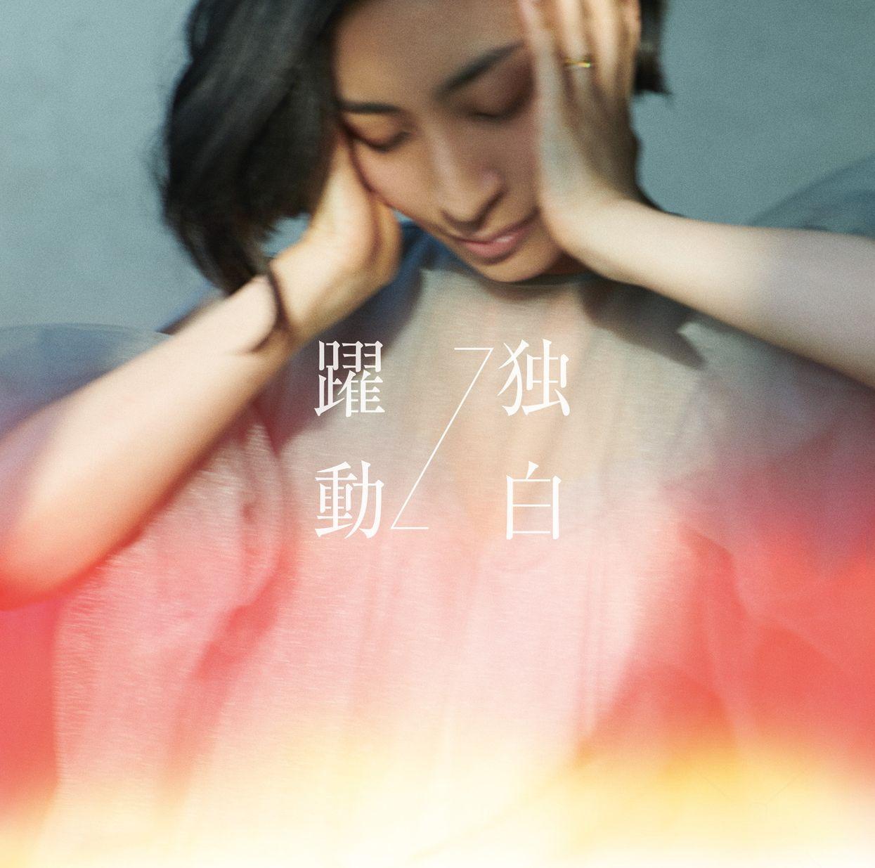 坂本真綾 - 独白↔躍動 [2020.12.08+MP3+RAR]