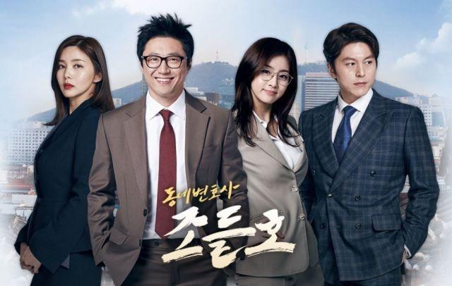 Luật Sư Nhà Bên, Neighborhood Lawyer Jo Deul Ho