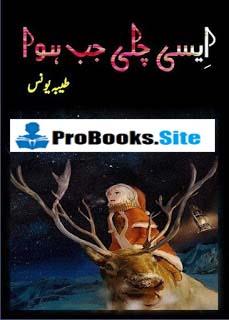 Aisi Chali Jab Hawa Novel By Tayyaba Younus