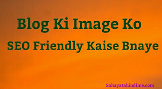 Blog ki image Ko SEO Friendly Kaise Bnaye