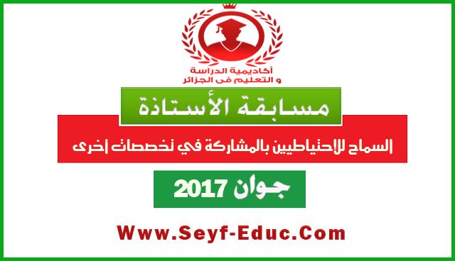 موقف الإحتياطيين بالمشاركة في مسابقة الأساتذة 2017