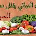 الغذاء النباتي يقلل مخاطر السرطان